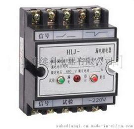 HLJ-25F(S)型漏电继电器
