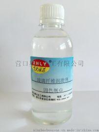 玻璃纤维润滑剂(固色剂G) 玻璃纤维粘结剂