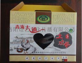 洛阳专业包装盒印刷彩箱印杂粮精品纸箱印刷酒盒印刷