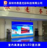 LED显示屏鼎恩光彩做到价格清晰,原材料使用清晰