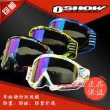 雙層防霧滑雪鏡 摩托車越野風鏡 摩托車風鏡 護目眼鏡 100%風鏡