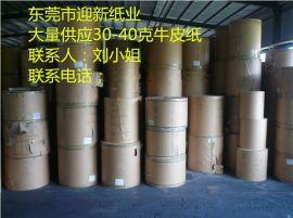 供应进口50克-150克全木浆黄牛皮纸