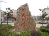 幻彩紅景觀石/武漢三峽石刻字石