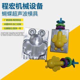 东莞厂家直销蝴蝶超声波模可定制加工超声波模具开模