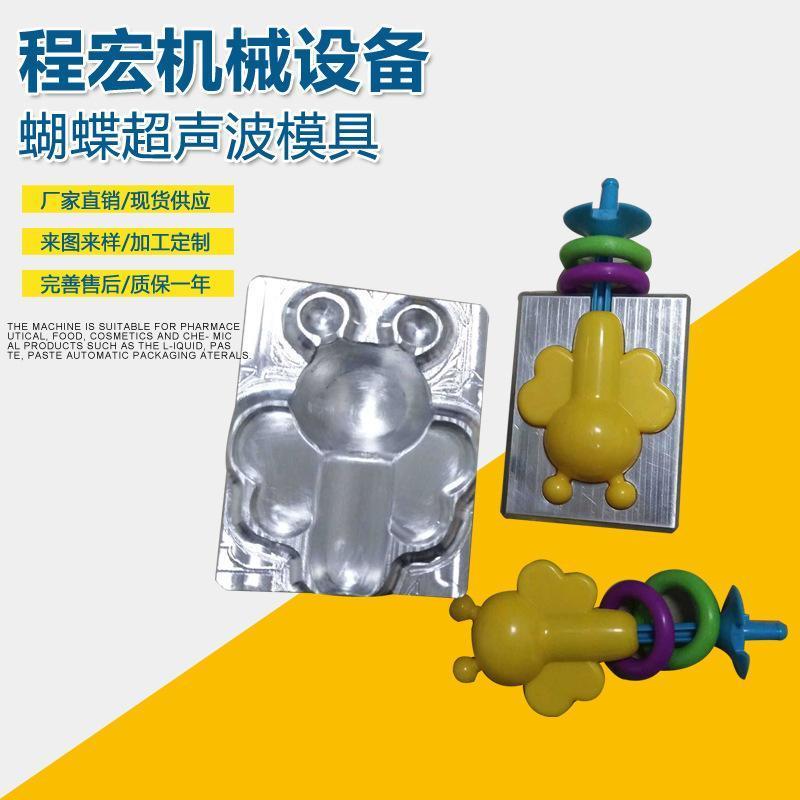 東莞廠家直銷蝴蝶超聲波模可定製加工超聲波模具開模