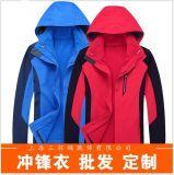 兩件套男款戶外衝鋒衣光板批發定製冬季女士企業工作服可繡L0GO