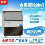 利尔商用制冰机 80公斤奶茶店酒吧KTV食用颗粒冰块冰制冰机