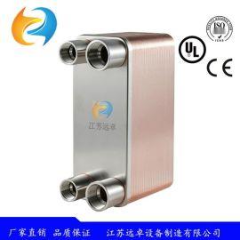 制冷用换热器  不锈钢钎焊板式热交换器