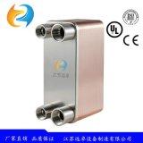 製冷用換熱器  不鏽鋼釺焊板式熱交換器