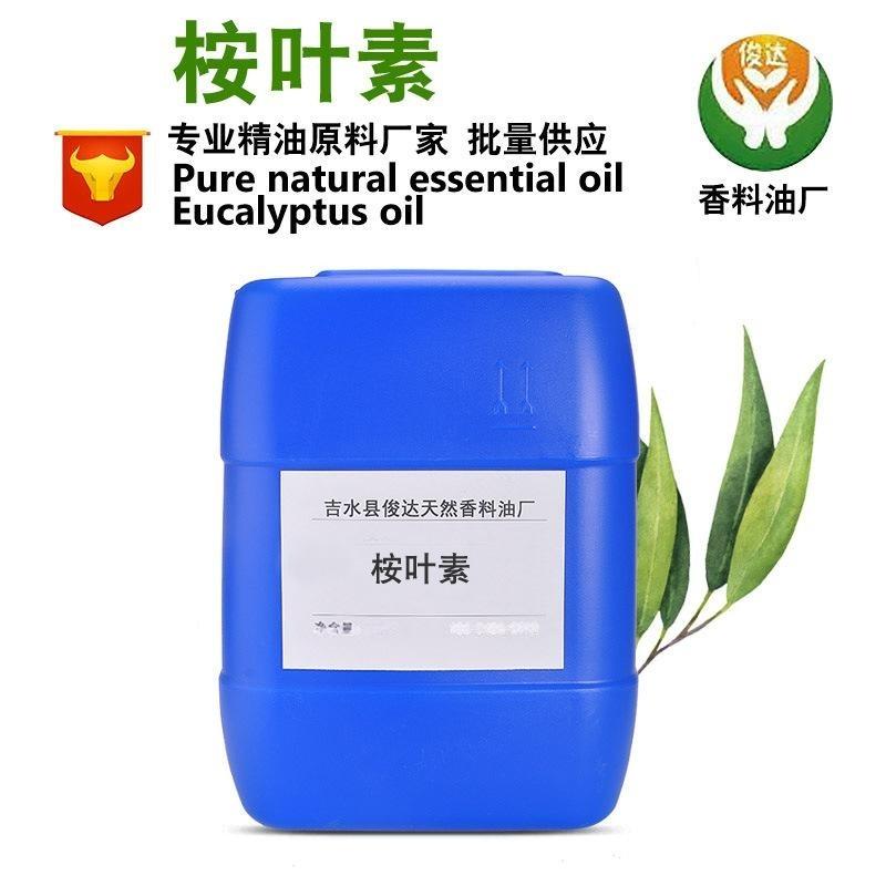 批量供應天然植物桉葉素 桉油精 470-82-6     量大優惠
