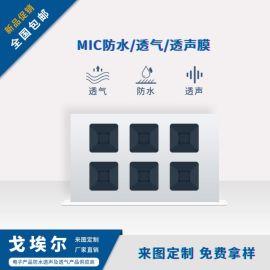 防水透聲膜 mic防水透聲膜廠家