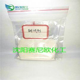 铜试剂 二乙基二**代氨基甲酸钠 分析纯(特价)