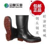 金橡雨鞋 中高筒耐油耐酸鹼水鞋 防滑耐磨雨靴 防砸防穿刺安全鞋
