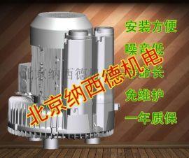 北京厂家低价供应环型漩涡高压风机-北京纳西德机电有限公司