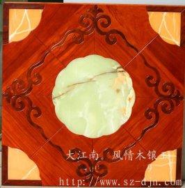 大江南風情木鑲玉地板 型號:021 規格:600*600  材質:花梨黑胡桃+ 青玉 橘子玉