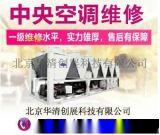 中央空調維修保養/熱泵空調維修