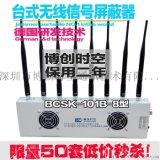 上海手机屏蔽器厂家 考场信号屏蔽器价格