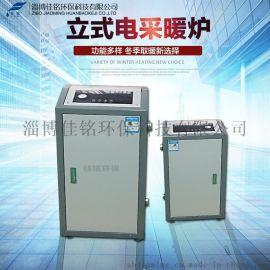 淄博佳铭电采暖炉40KW取暖炉电地暖炉节能环保家用电锅炉