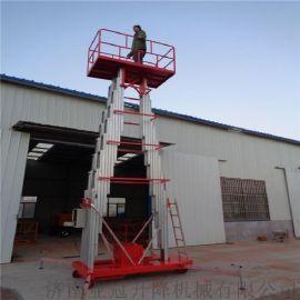 济南单双多柱液压铝合金式升降机 电动车载剪叉升降平台