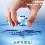 广州中海电信 E海通 船岸基础通信