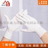 深圳白手套醫用白色丁腈手套一次性手套勞保防護手套廠家直銷