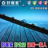 好暖家 PE63 50主管水表分水器 PE分水器 PE外丝分水器 PE全塑分水器 PE双头分水器 PE内外丝分水器