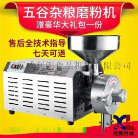 江苏南京五谷杂粮磨粉机,磨粮食机,自动五谷打粉机