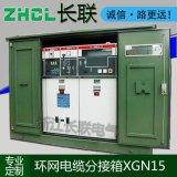 长联电气供应XGN12/630 环网开关柜 10kv电缆分支箱厂家直销