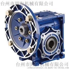 厂家直销晨鑫NMRV050蜗轮蜗杆减速机 齿轮箱通用机械设备