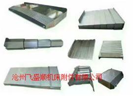 苏州立式加工中心钢板导轨防护罩