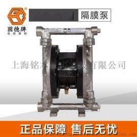 无密封设计QBY3-10P316固德牌气动隔膜泵 防爆QBY3-10P316FFF不锈钢316四氟气动隔膜泵