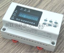 浙江安沃消防设备电源监控器电流电压传感器