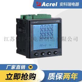 APM810/MCE 带以太网功能三相电能表