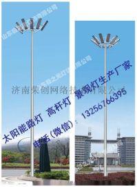 太阳能8-40米广场球场专用升降式高杆灯 路灯杆