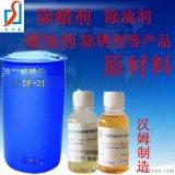 超声波除油剂用了异丙醇酰胺配制真的很神奇