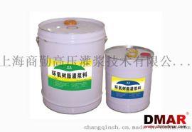低粘度环氧树脂灌缝胶