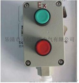 机旁防爆控制按钮盒/防爆操作按钮箱