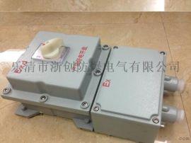 河北BDZ52-10A/380V防爆断路器
