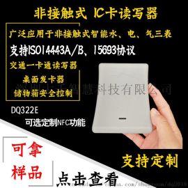 RFID读卡器NFC识别港澳通行证身份证UID