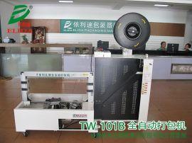 上海豪华型高台全自动捆扎机 佛山低台全自动打包机