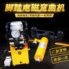手提式液壓鋼筋彎曲機 輕便型鋼筋彎曲調直機彎箍機