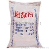速凝劑粉劑混凝土速凝劑水泥速凝劑萬榮速凝劑廠家直銷