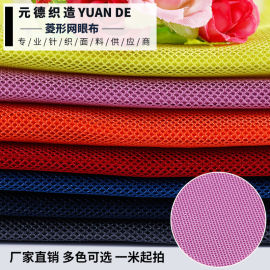 涤纶针织网布 菱形小孔网眼布 鞋材箱包坐垫面料批发