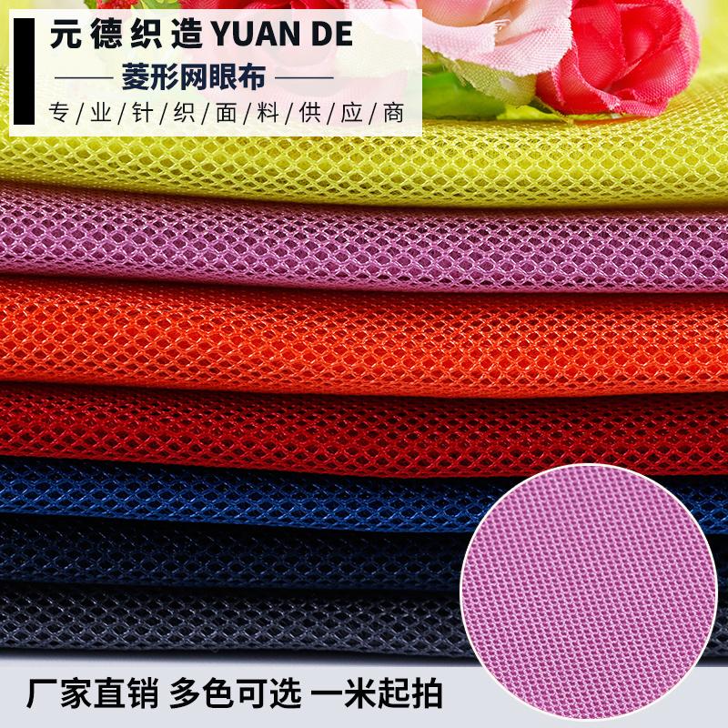滌綸針織網布 菱形小孔網眼布 鞋材箱包坐墊面料批發