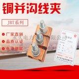 銅並溝線夾 異型並溝線夾 JBT銅並溝