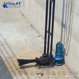 潜水射流曝气机移动式安装