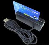 USB口全三軌磁卡讀卡器,會員卡讀卡器,銀行卡讀卡器,MU600M0讀卡器