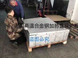 北川压机耐高温合金钢SY901加热盘保护板