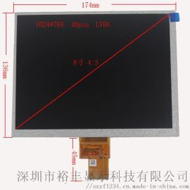 8寸液晶屏工控智能机器人显示屏