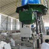金属粉末自动包装机 铅粉自动包装秤 定量包装秤厂家